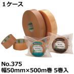 日東電工 包装用OPPテープ ダンプロンテープNo.375 厚み0.090mm 幅50mm×長さ500m 1ケース(5巻入) 【透明/ダンボール色】