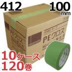 養生テープ オカモト PEクロス No.412 (ライトグリーン) 100mm×25m (120巻) 10ケースセット / まとめ買い 緑 台風 窓ガラス