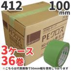 養生テープ オカモト PEクロス No.412 (ライトグリーン) 100mm×25m (36巻) 3ケースセット / まとめ買い 緑 台風 窓ガラス