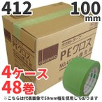 養生テープ オカモト PEクロス No.412 (ライトグリーン)100mm×25m (48巻) 4ケースセット / まとめ買い 緑 台風 窓ガラス