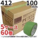 養生テープ オカモト PEクロス No.412 (ライトグリーン) 100mm×25m (60巻) 5ケースセット / まとめ買い 緑 台風 窓ガラス