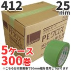 養生テープ オカモト PEクロス No.412 (ライトグリーン) 25mm×25m (300巻) 5ケースセット / まとめ買い 緑 台風 窓ガラス