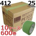 養生テープ オカモト PEクロス No.412 (ライトグリーン) 25mm×25m (600巻) 10ケースセット / まとめ買い 緑 台風 窓ガラス