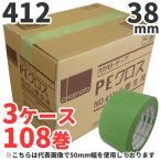 養生テープ オカモト PEクロス No.412 (ライトグリーン) 38mm×25m (108巻) 3ケースセット / まとめ買い 緑 台風 窓ガラス