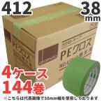 養生テープ オカモト PEクロス No.412 (ライトグリーン) 38mm×25m (144巻) 4ケースセット / まとめ買い 緑 台風 窓ガラス