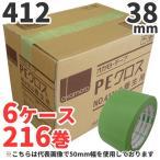 養生テープ オカモト PEクロス No.412 (ライトグリーン) 38mm×25m (216巻) 6ケースセット / まとめ買い 緑 台風 窓ガラス