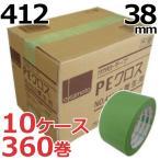 養生テープ オカモト PEクロス No.412 (ライトグリーン) 38mm×25m (360巻) 10ケースセット / まとめ買い 緑 台風 窓ガラス