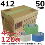 養生テープ オカモト PEクロス No.412 (ライトグリーン/ライトブルー/透明) 50mm×25m (120巻) 4ケースセット