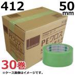 養生テープ オカモト PEクロス No.412 (ライトグリーン) 50mm×25m (30巻) 1ケース / 緑 台風 窓ガラス