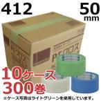養生テープ オカモト PEクロス No.412 (ライトグリーン/ライトブルー/透明) 50mm×25m (300巻) 10ケースセット