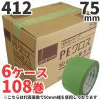 養生テープ オカモト PEクロス No.412 (ライトグリーン) 75mm×25m (108巻) 6ケースセット / まとめ買い 緑 台風 窓ガラス