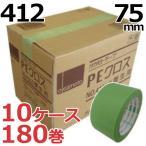 養生テープ オカモト PEクロス No.412 (ライトグリーン) 75mm×25m (180巻) 10ケースセット / まとめ買い 緑 台風 窓ガラス