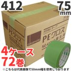 養生テープ オカモト PEクロス No.412 (ライトグリーン) 75mm×25m (72巻) 4ケースセット / まとめ買い 緑 台風 窓ガラス