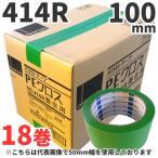 養生テープ オカモト PEクロス No.414R (緑) 100mm×25m (18巻) 1ケース / 養生 防災 台風 窓ガラス 窓