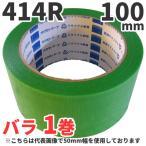 養生テープ オカモト PEクロス No.414R(緑) 100mm×25m 1巻  養生 防災 台風 窓ガラス 窓