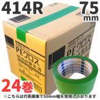 養生テープ オカモト PEクロス No.414R (緑) 75mm×25m (24巻) 1ケース / 養生 防災 台風 窓ガラス 窓