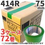 《法人様宛限定》養生テープ オカモト PEクロス No.414R (緑) 75mm×25m (72巻) 3ケースセット / 養生 防災 台風 窓ガラス 窓
