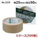 【法人様宛限定】オカモト クラフトテープ No.2270 クリーム 巾25mm×長さ50m×厚さ0.14mm 100巻入×5ケース(HA)