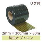 オプトロンビニールカーテン(のれん式) 緑 (リブ付) 厚み2mm×幅200mm×長さ30M巻 1巻