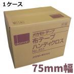 布テープ オカモト ハンディクロス No.451 75mm幅×25m巻 24巻(1箱)