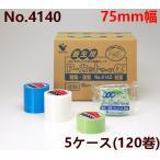 養生テープ 寺岡製作所 P-カットテープ No.4140 75mm幅×25m巻(若葉・透明・青) 5ケース(120巻入)(HK)