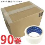 《法人様宛限定》養生テープ 透明番長《透明》(YT-302)   48mm幅×25m巻 3ケース(計90巻入)《まとめ買い》