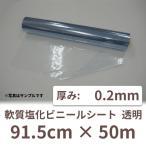 【法人様宛限定】ビニールシート透明 【ロール】0.2mm×91.5cm×50m 1本《新型コロナ/飛沫防止/受付/仕切り/対面販売》