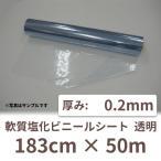 法人様宛限定 ビニールシート 透明 ロール 0.2mm×183cm×50m 1本 / コロナ対策 コロナ 透明 レジ 飛沫防止 飛沫 受付 仕切り