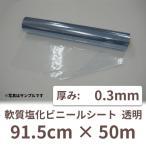 【法人様宛限定】ビニールシート透明 【ロール】0.3mm×91.5cm×50m 1本《新型コロナ/飛沫防止/受付/仕切り/対面販売》