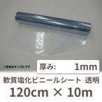 法人様宛限定 ビニールシート 透明 ロール 1mm×120cm×10m 1本