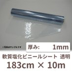 法人様宛限定 ビニールシート 透明 ロール 1mm×183cm×10m 1本