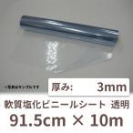 法人様宛限定 ビニールシート 透明 ロール 3mm×91.5cm×10m 1本