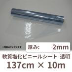 法人様宛限定 ビニールシート 透明 ロール 2mm×137cm×10m 1本