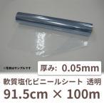 ビニールシート 0.05mm×91.5cm×100m巻き 1本