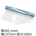 ビニールシート透明 0.1mm×137cm×100m巻き 1本
