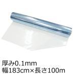【法人様宛限定】ビニールシート透明 【ロール】0.1mm×183cm×100m 1本《新型コロナ/飛沫防止/受付/仕切り/対面販売》