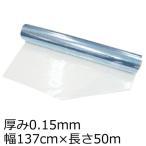 法人様宛限定 ビニールシート 透明 ロール 0.15mm×137cm×50m 1本 / コロナ対策 コロナ 透明 レジ 飛沫防止 飛沫 受付 仕切り