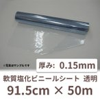 法人様宛限定 ビニールシート 透明 ロール 0.15mm×91.5cm×50m 1本 / コロナ対策 コロナ 透明 レジ 飛沫防止 飛沫 受付 仕切り