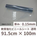 法人様宛限定 ビニールシート 透明 ロール 0.15mm×91.5cm×100m 1本 / コロナ対策 コロナ 透明 レジ 飛沫防止 飛沫 受付 仕切り