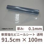 法人様宛限定 ビニールシート 透明 ロール 0.1mm×91.5cm×100m 1本 / コロナ対策 コロナ 透明 レジ 飛沫防止 飛沫 受付 仕切り