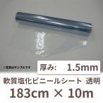 法人様宛限定 ビニールシート 透明 ロール 1.5mm×183cm×10m 1本