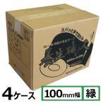 《法人様限定商品》 デンカ 養生職人 100mm幅×25m巻 3ケースセット(54巻) まっすぐ切れる養生テープ(HA)