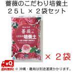 自然応用科学 薔薇のこだわり培養土 25L×2袋セット