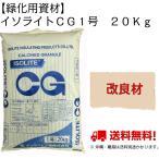イソライト CG1号 20Kg