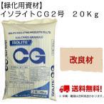 イソライト CG2号 20Kg