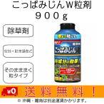 こっぱみじんW粒剤 900g