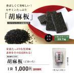 胡麻板(1,000円ぽっきり)