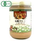 有機タヒニ(ごまバター)(454g) アリサン