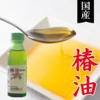 長崎産 椿油(90g) 冨永製油