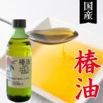 長崎産 椿油(270g) 冨永製油